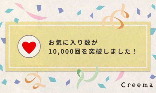 creema | お気に入り数が10,000回を超えました!